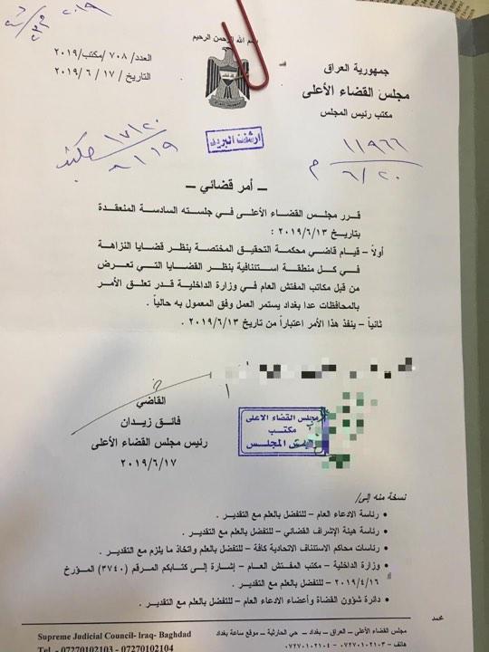 وثيقة: أمر قضائي بشأن ملفات مكتب المفتش العام في وزارة الداخلية