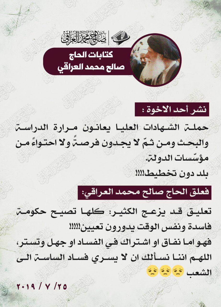 """تعليق ملتبس من """"صالح العراقي"""" يخلط بين الوظائف والفساد الحكومي!"""