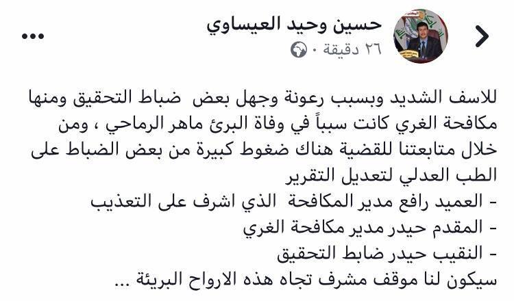 """ضباط كبار أشرفوا على تعذيب """"الرماحي"""" ومسؤول في مجلس النجف يتوعّد (وثائق + صور)"""