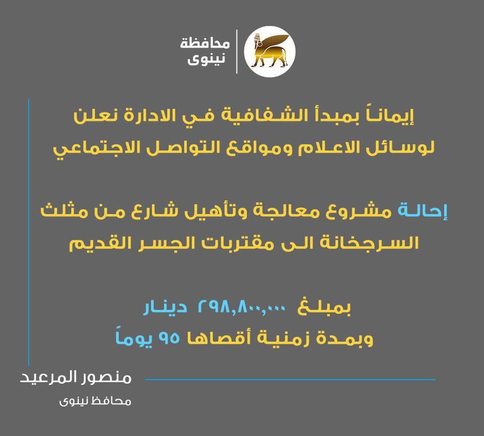 نينوى: البدء بثلاثة مشاريع والإعلان عن تكلفتها ومدة إنجازها