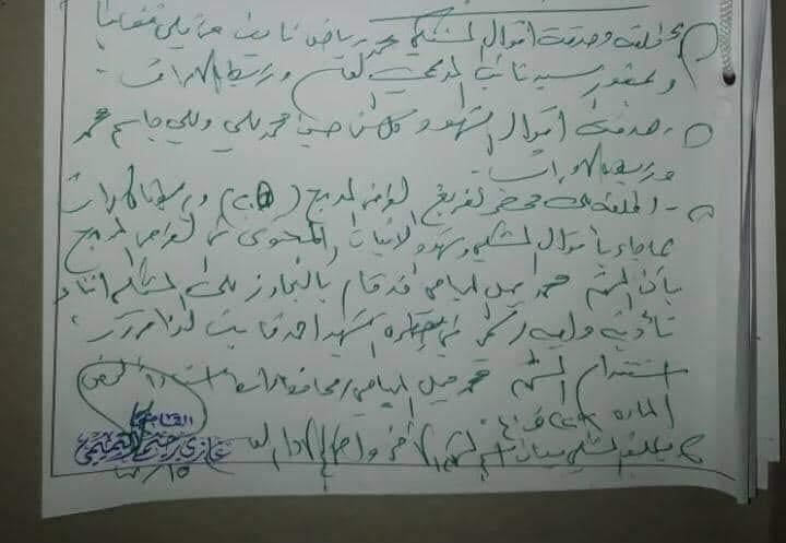 مذكرة قضائية بحق محافظ واسط محمد جميل المياحي