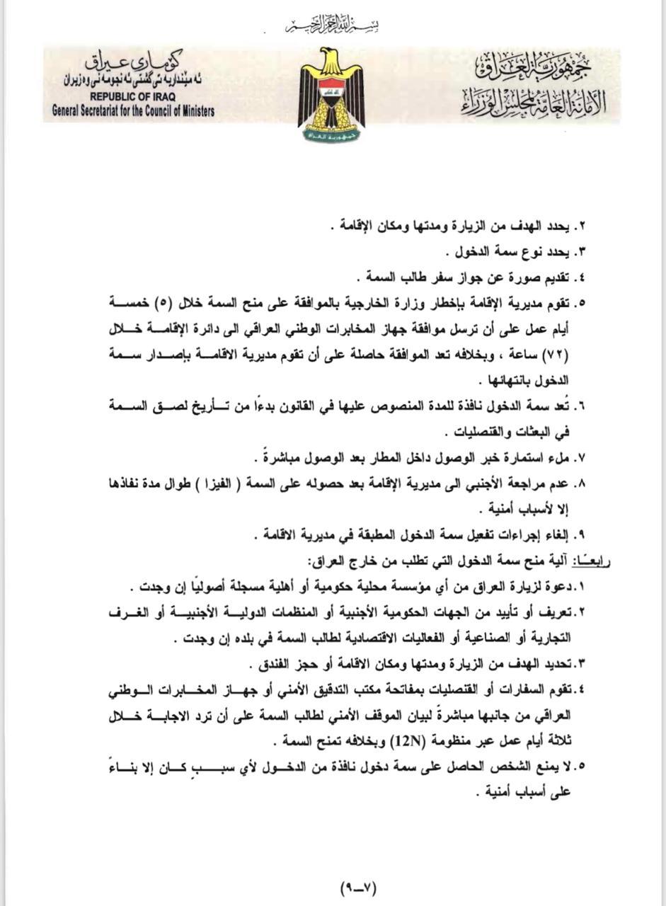 """مجلس الوزراء يكشف عن حزمة قرارات """"ثورية"""" لدعم الاستثمار.. ويتوعد المقصرين"""