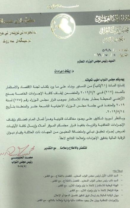 """الحلبوسي يقتحم سجال """"أراضي مطار بغداد"""" ويرسل طلباً إلى عبدالمهدي"""