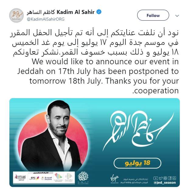 """خسوف القمر يؤجل حفلا """"ضخماً"""" لكاظم الساهر في السعودية"""