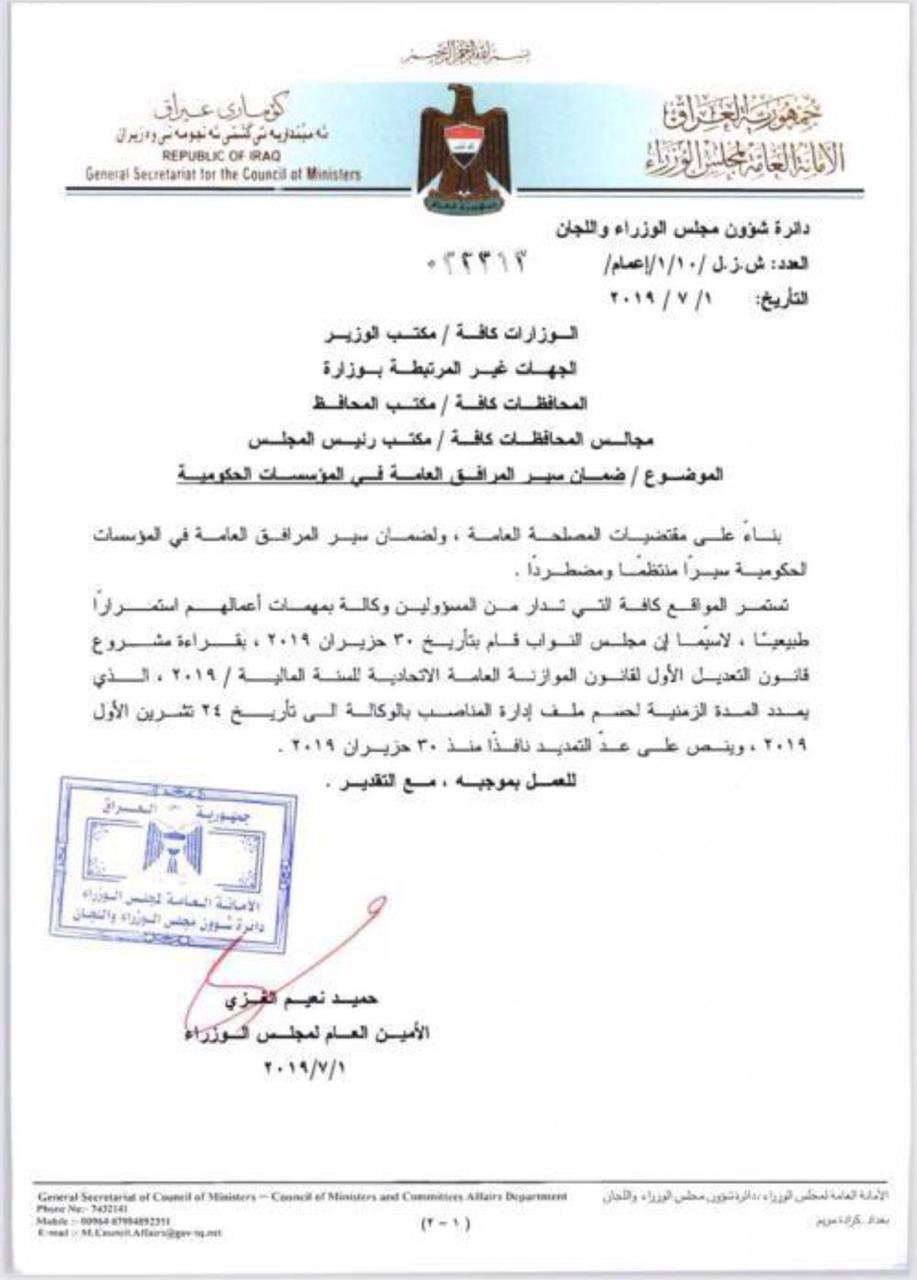وثيقة: الأمانة العامة لمجلس الوزراء تحدد مصير المسؤولين بالوكالة