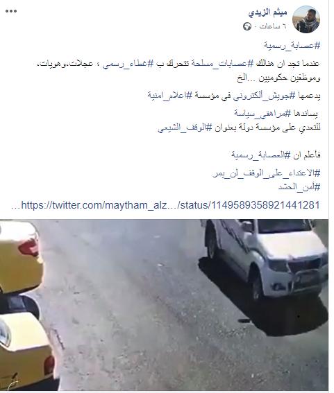 """زعيم فرقة العباس عن مهاجمي الوقف الشيعي: عصابة رسمية و""""جُوَيْش"""" ألكتروني!"""