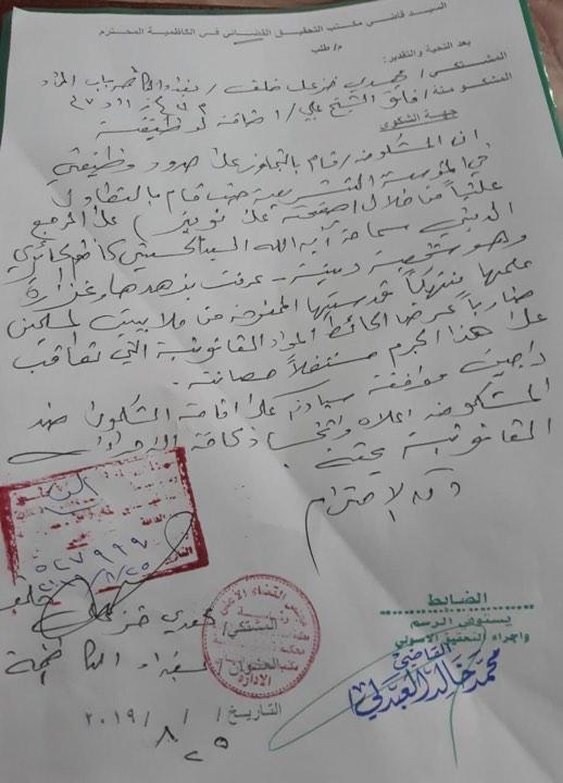 """دعوى قضائية ضد فائق الشيخ علي بتهمة """"انتهاك قدسية"""" المرجع الحائري! (وثيقة)"""