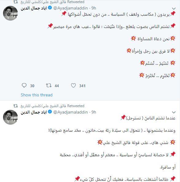 """معمم """"مثير للجدل"""" يدخل على خط الأزمة بين حنان الفتلاوي وفائق الشيخ علي!"""