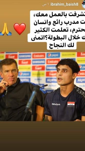 لاعب عراقي يودع كاتانيتش