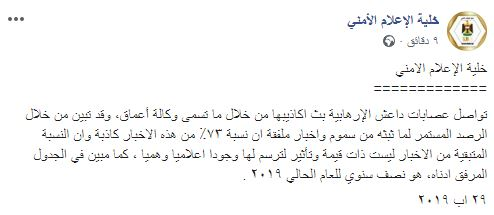 """بيان من خلية الإعلام الأمني حول """"وكالة أعماق"""" التابعة لتنظيم داعش"""