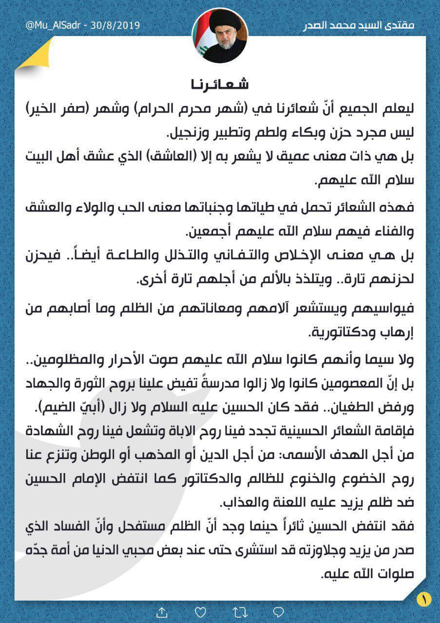 """الصدر في تغريدة """"ثانية"""" حول الشعائر الحسينية: جوهر إصلاح.. ولكن!"""