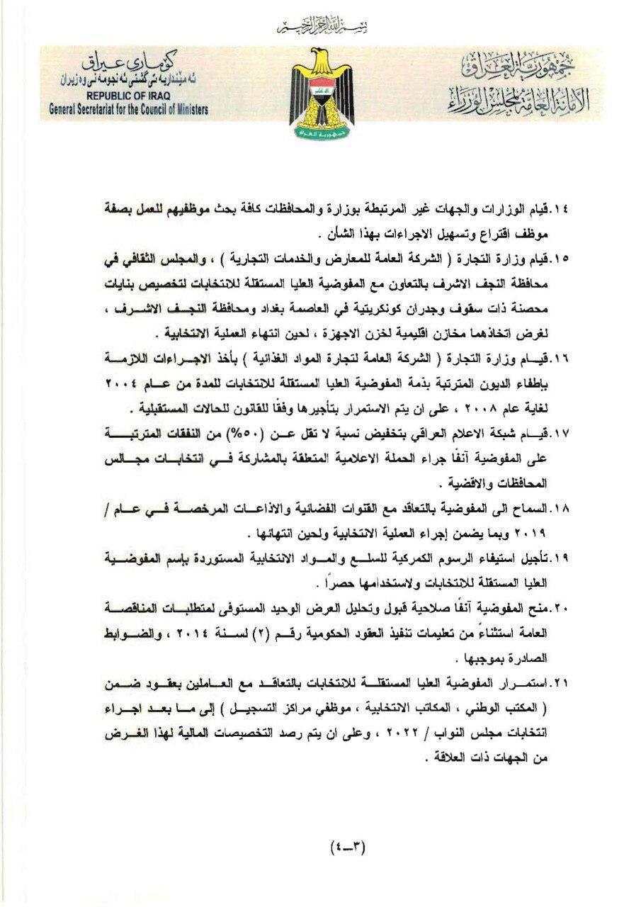 قرار وزاري من 27 فقرة لتنظيم الانتخابات المحلية.. 50 مليار دينار و30 سيارة للمفوضية