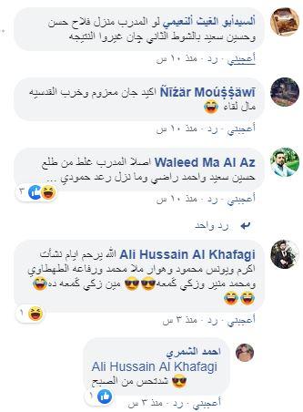"""مشجع عراقي يقاطع """"الأجواء الحزينة"""" بخطأ غير مقصود: موجة ضحك ساخرة!"""