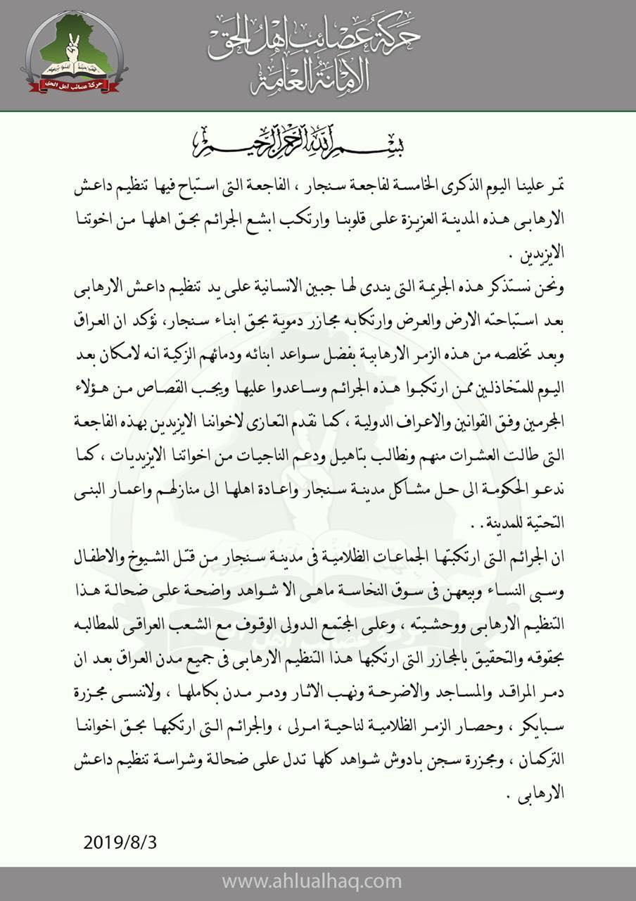 بيان من العصائب حول الذكرى الخامسة لهجوم داعش على سنجار
