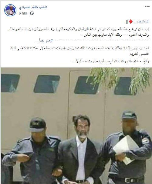 """الصيادي يطالب بجدارية لـ """"صدام حسين"""" في البرلمان ومجلس الوزراء!"""