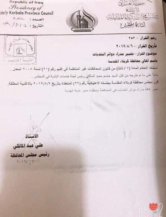 مجلس محافظة كربلاء يقرر تغيير جميع مدراء البلديات.. ويستثني طويريج