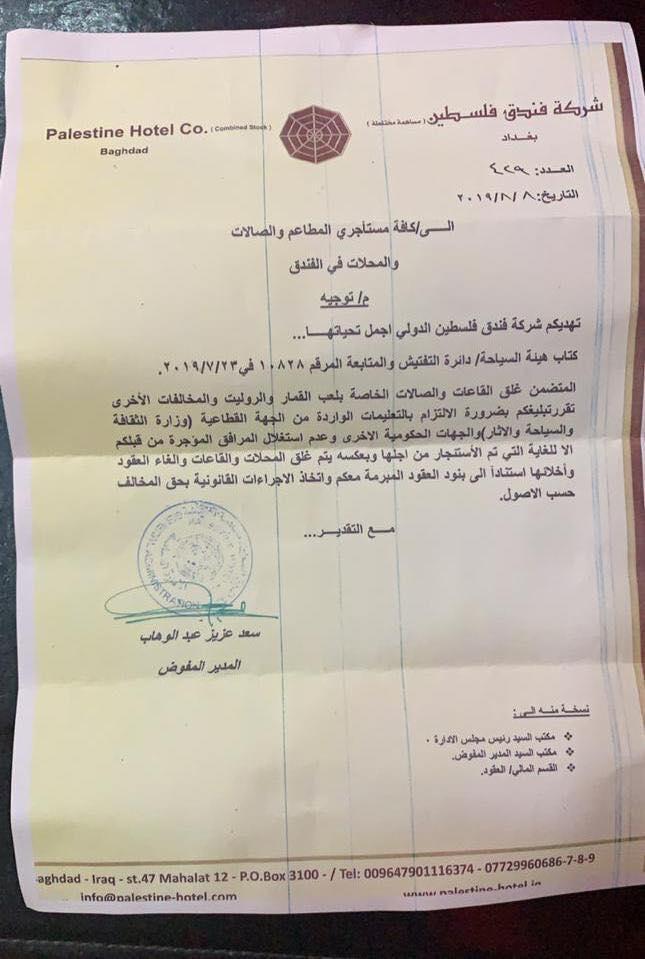 فندق فلسطين يوجه المستأجرين بإغلاق صالات الروليت