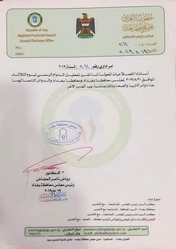 """مجلس محافظة بغداد يحدد عطلة """"عيد الغدير"""" والدوائر المشمولة بها"""