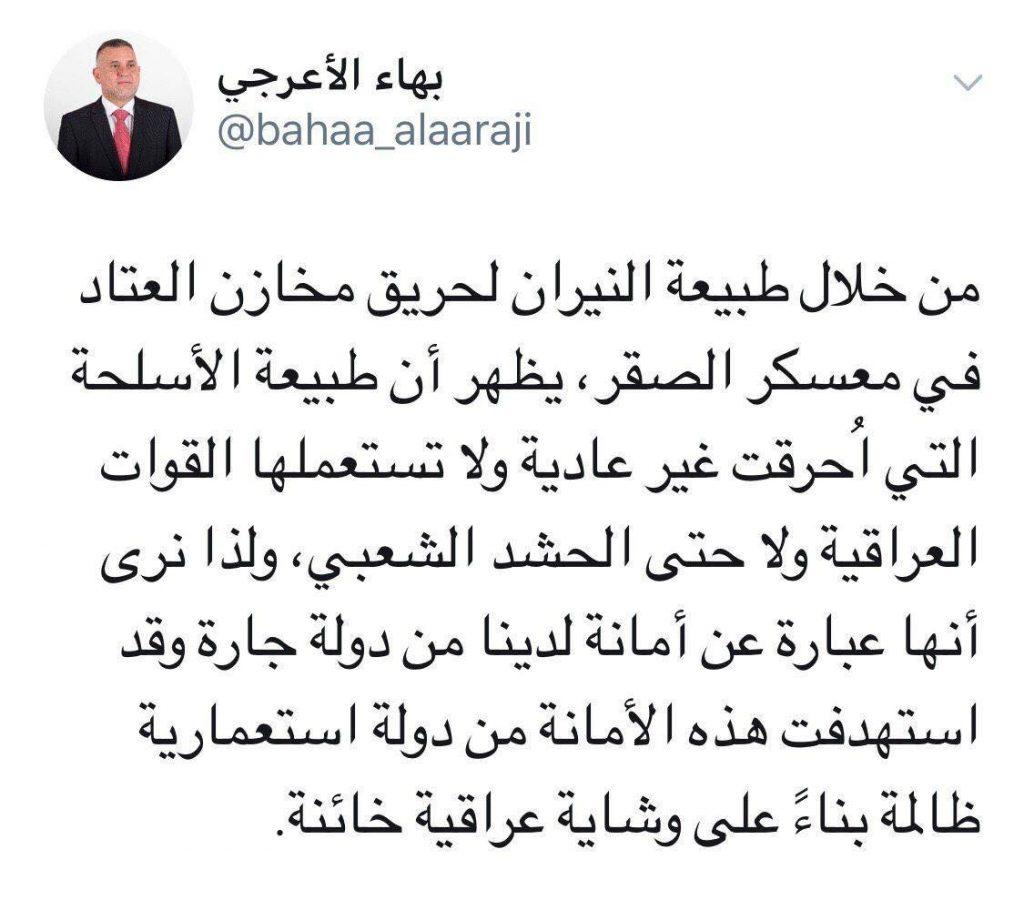 الأعرجي: حرائق معسكر الصقر استهدفت أسلحة تخص دولة جارة