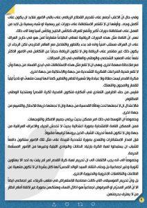 """الصدر ينشر رسالة """"مُعتدلة"""" حول كرة القدم والقدسية: استضيفوا كأس آسيا أو الخليج"""