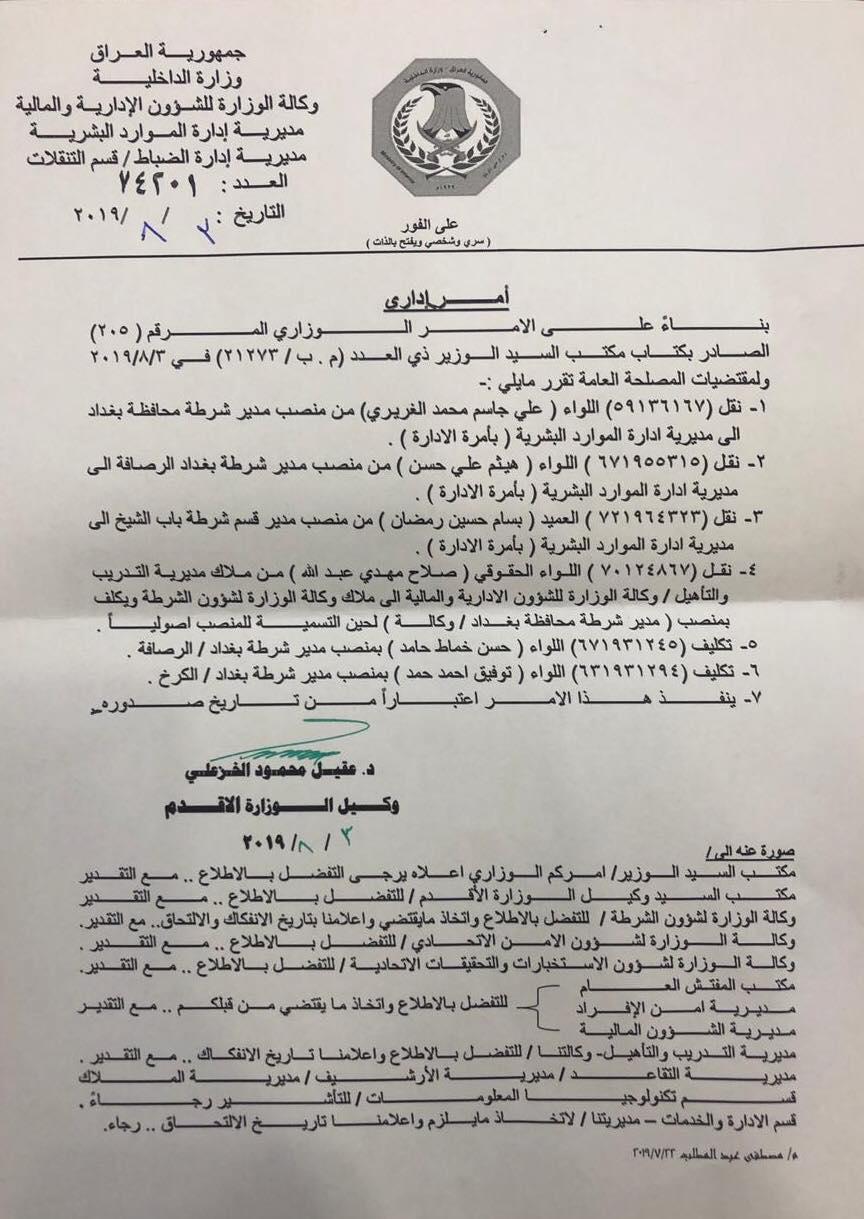 وزارة الداخلية تكلف ضابطاً جديداً بإدارة شرطة بغداد بعد هروب سجناء المخدرات