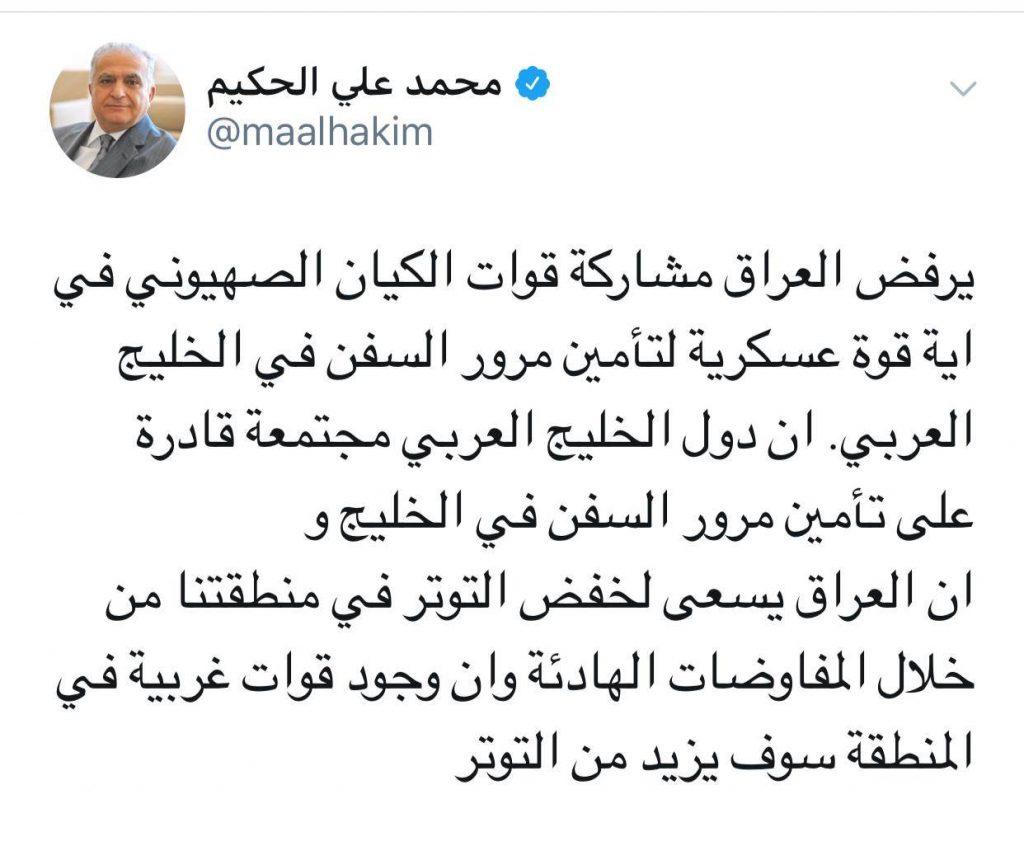 """العراق يرفض مشاركة """"الكيان الصهيوني"""" في تأمين الخليج"""