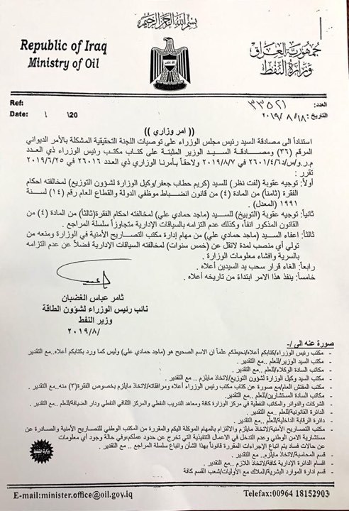 """عقوبات قاسية تطال مسؤولَين في وزارة النفط.. وبتوقيع """"الغضبان"""""""