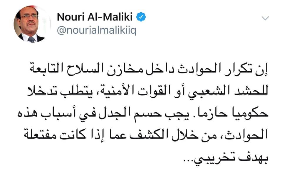 تغريدة من نوري المالكي بشأن انفجار مستودع أسلحة الحشد الشعبي