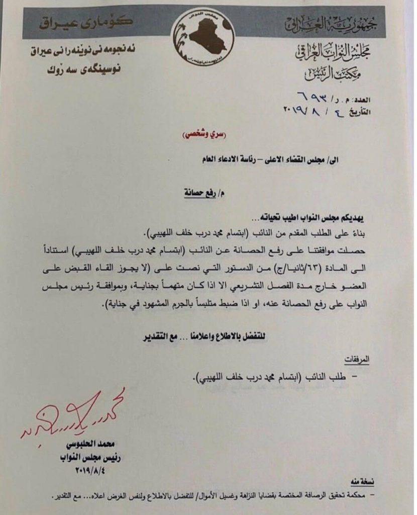 وثيقة: نائبة تطلب رفع الحصانة عنها.. والحلبوسي يستجيب