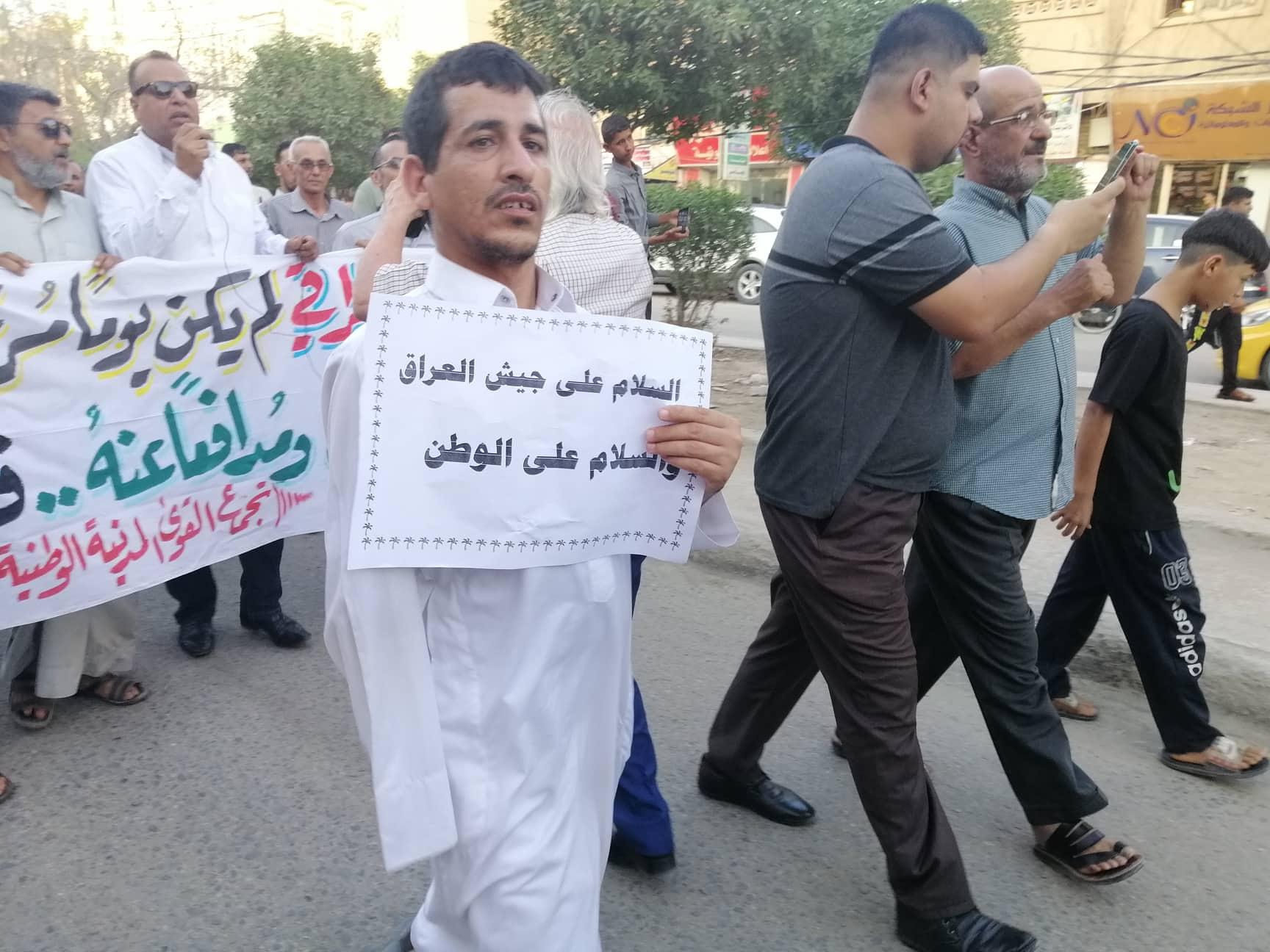 تظاهرات في الديوانية ضد