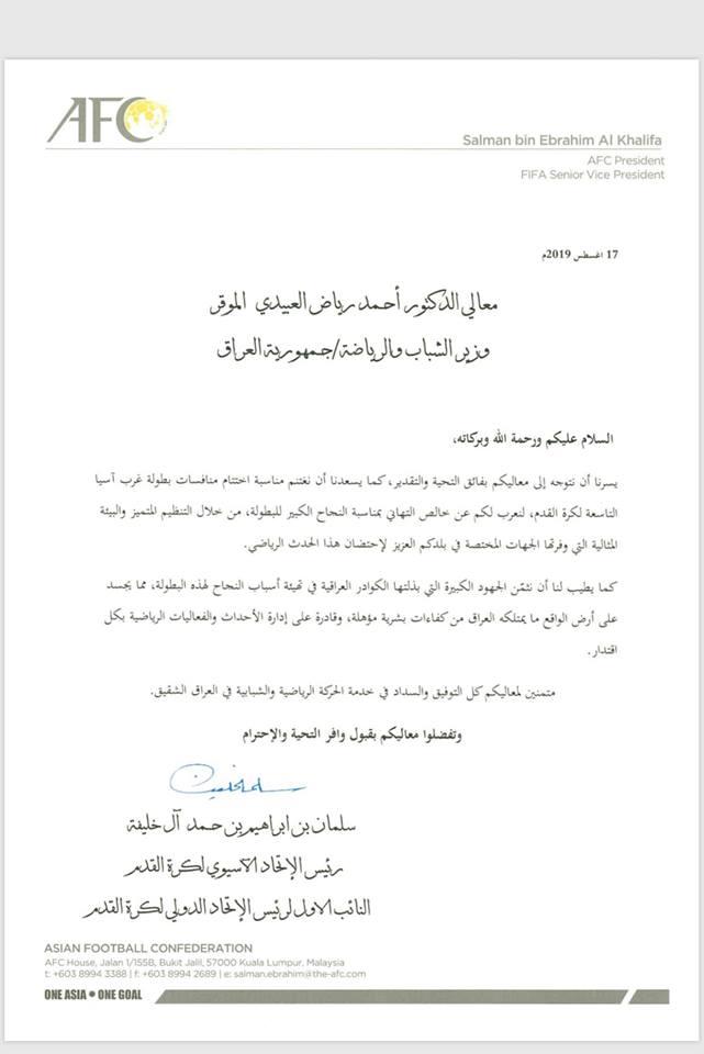 رسالة من رئيس الاتحاد الآسيوي إلى وزير الرياضة بشأن غرب آسيا والحظر الكروي
