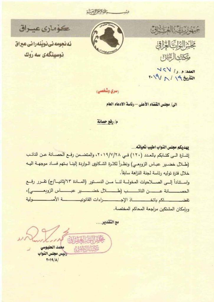 الحلبوسي مخاطبا القضاء: تقرّر رفع الحصانة عن النائب طلال الزوبعي