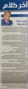 """""""ضبطه"""" باحث عراقي: صحفي كويتي يسقط في فخ اقتباس مزيف وينشر مقالاً """"مسيئاً للعراق"""""""