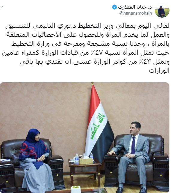 """حنان الفتلاوي """"سعيدة"""" بنسبة النساء في وزارة التخطيط"""