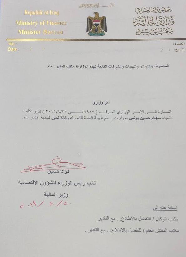 سيدة تدير الكمارك العراقية بأمر من وزير المالية (وثائق)