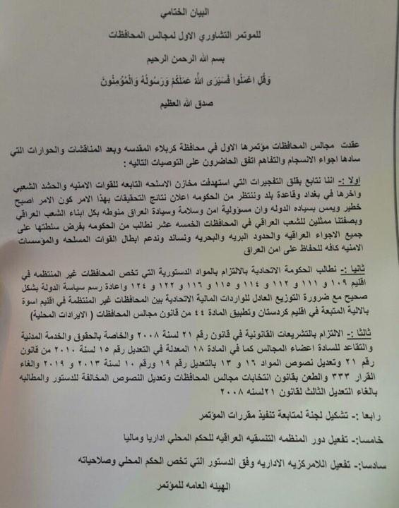 اجتماع 15 محافظة في كربلاء يخرج بـ6 توصيات إلى الحكومة