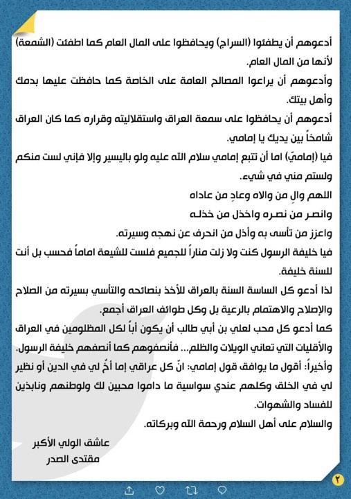 """الصدر يوجه رسالة إلى ساسة السنّة.. و""""يشكو"""" ساسة الشيعة إلى """"الإمام علي"""""""