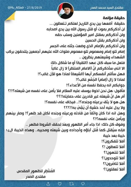 """مقتدى الصدر يوجه سؤالاً إلى الشيعة: لماذا لا يزال """"المهدي"""" غائباً؟!"""