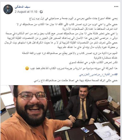"""(فيديو) ناشط """"يستغيث"""" بهادي العامري: نائب """"بدري"""" ضربني وهددني بالقتل"""