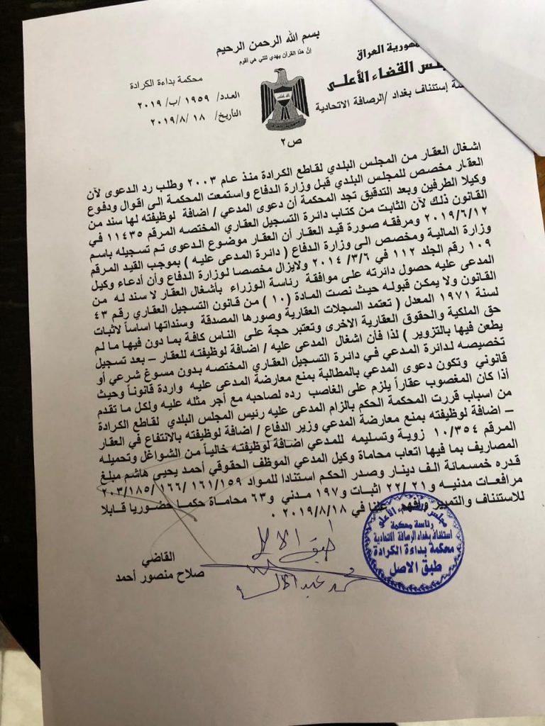"""قصر """"حلا صدام حسين"""" يشعل صراعاً بين وزارة الدفاع ومجلس الكرادة البلدي"""