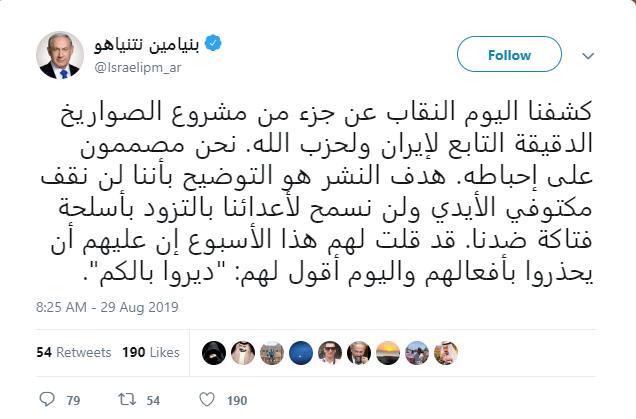 نتنياهو يخاطب إيران وحزب الله باللهجة العراقية!
