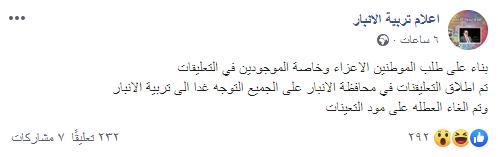 """""""هكر"""" يخترق صفحة مؤسسة عراقية رسمية ويطلق التعيينات!"""