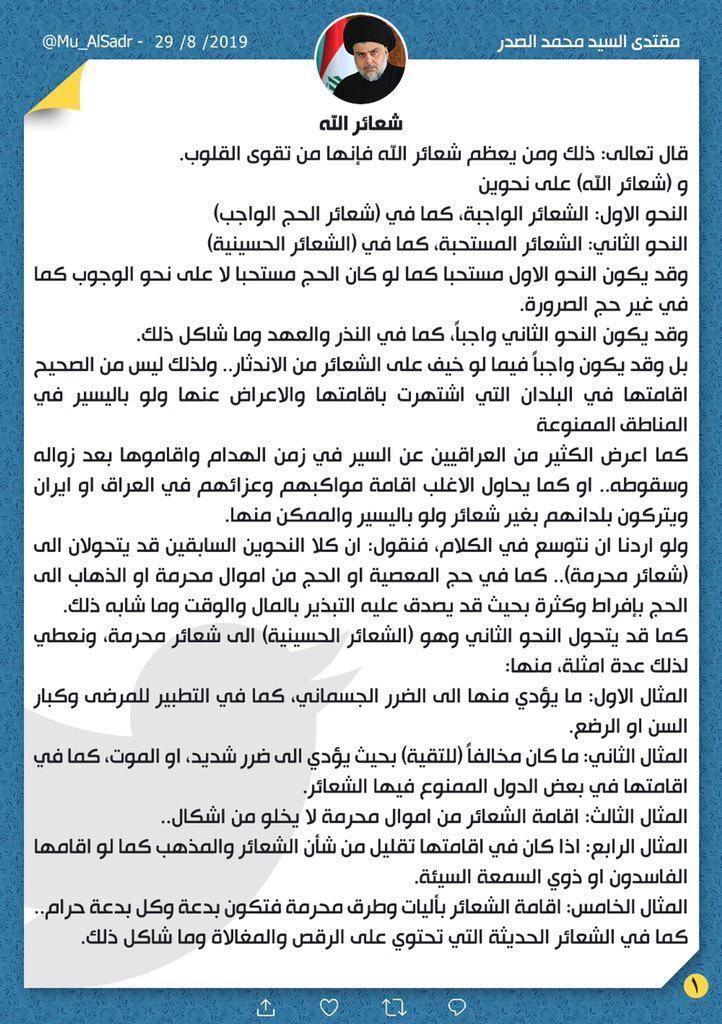 """تغريدة """"مطولة"""" للصدر حول تقنين الشعائر الحسينية: السُّنة يحبون أهل البيت"""