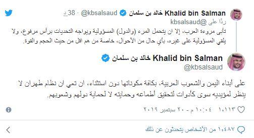 """أول رد سعودي رسمي بعد إعلان """"أنصار الله"""" وقف عملياتها ضد المملكة"""