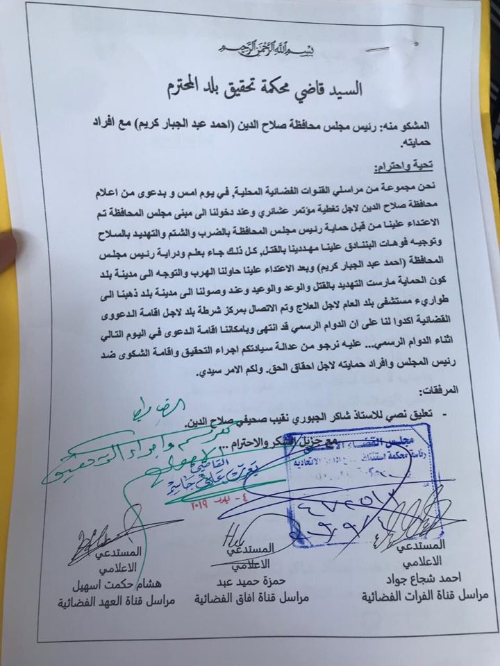 صحفيون يروون تفاصيل هروبهم من تهديدات حماية رئيس مجلس صلاح الدين!