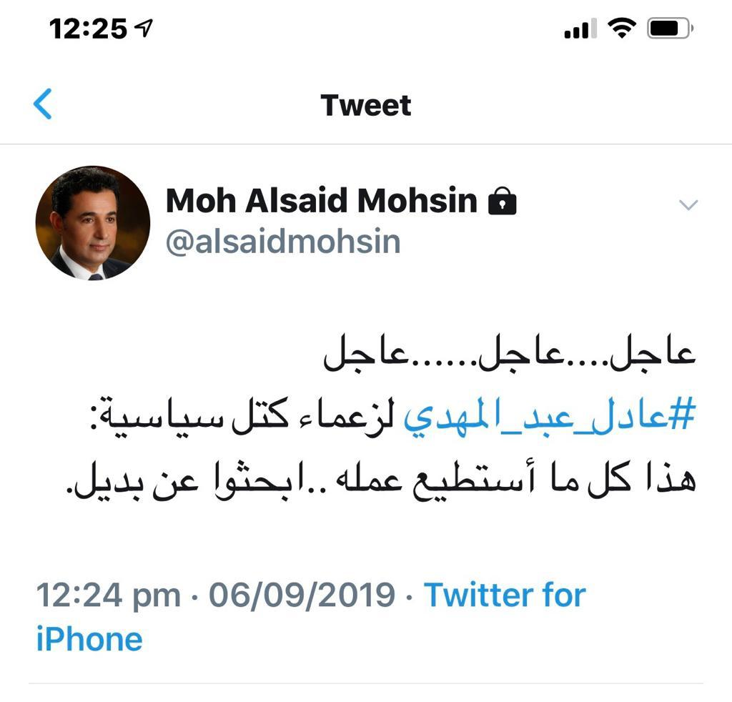 """ملف """"استقالة عبدالمهدي"""": خيار في """"الجيب"""" أم """"ورقة"""" تتحكم بها التحالفات؟"""