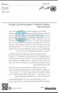 """""""ناس"""" ينشر النص الكامل لشكوى العراق ضد الكويت في مجلس الأمن"""