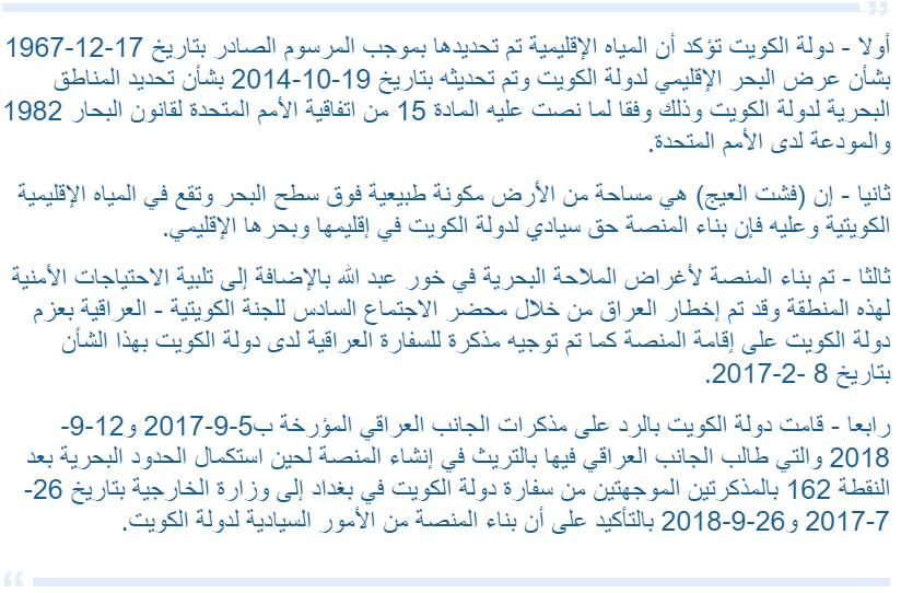أول رد كويتي رسمي على شكوى العراق في مجلس الأمن