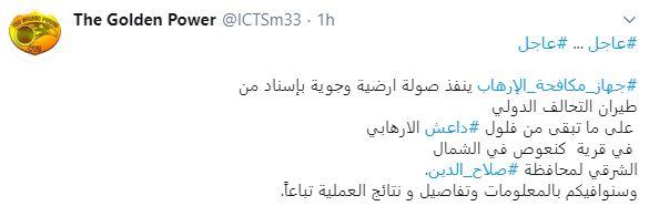 """جهاز مكافحة الإرهاب ينفذ صولة """"مُزدوجة"""" ضد عناصر داعش في صلاح الدين"""