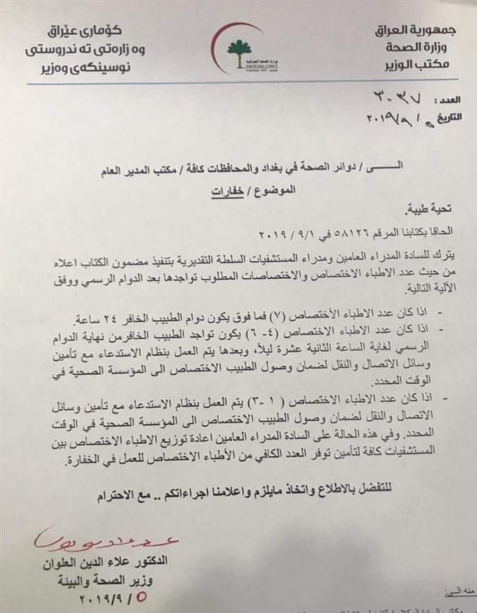 وثيقة: توجيهات جديدة من وزير الصحة حول خفارات الأطباء
